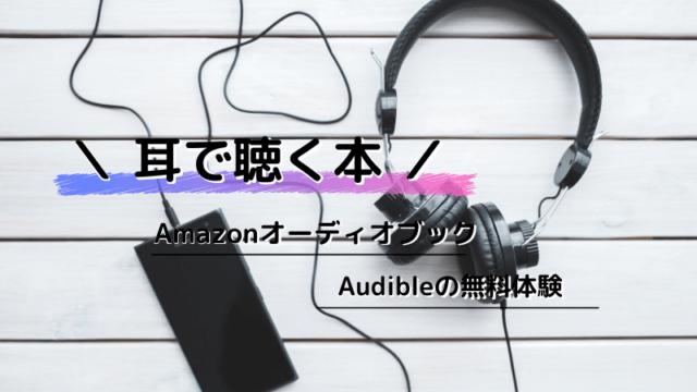 耳で聴く本【 Audible 】無料で1冊聴いてみよう