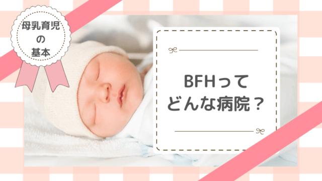 母乳で育てたいと思った時の病院選び〜赤ちゃんにやさしい病院(BFH)とは