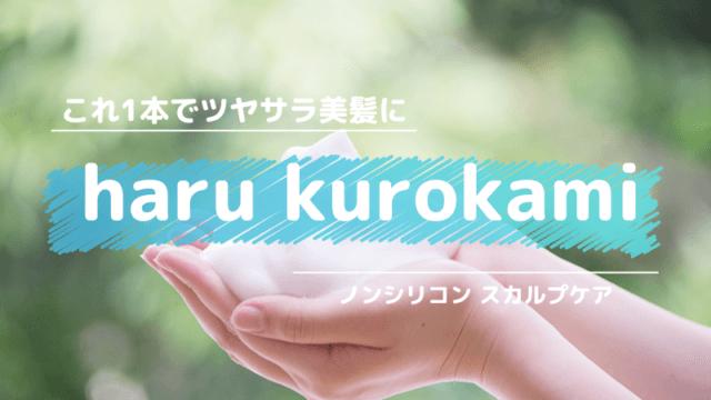 ノンシリコンシャンプー『 haru kurokami スカルプ 』で白髪ケア&ツヤサラ美髪