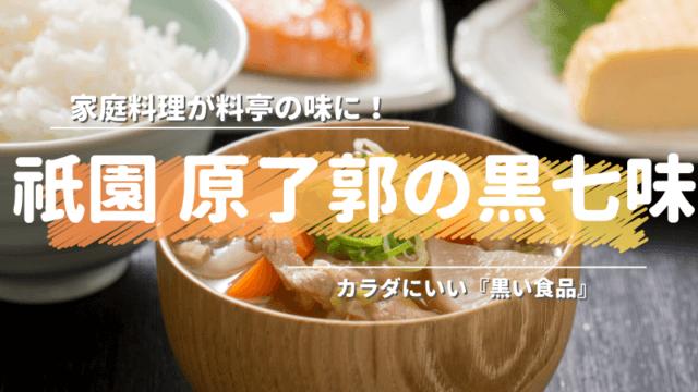 """カラダにいい""""黒い食品""""手軽に使える京都の『黒七味』を取り入れてみよう"""