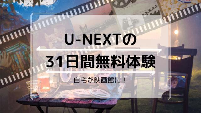 週末に家でゆっくり映画を見る方法〜U-NEXTのお得な利用方法〜
