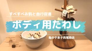 亀の子束子西尾商店さんの体を洗う『シュロたわし』