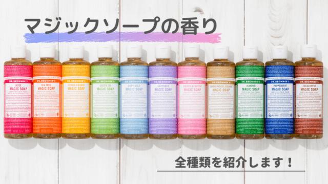 全身洗える『Dr.ブロナー マジックソープ』の香り、全種類を紹介