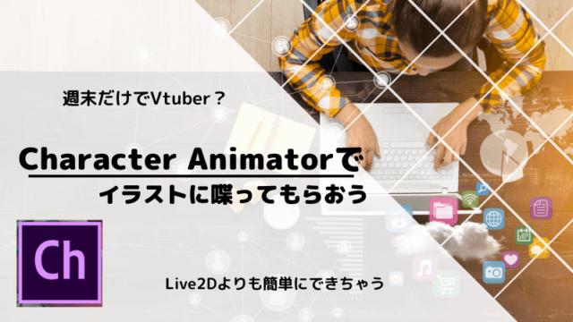 Adobe Character Animatorのリップシンクを使ってイラストに喋ってもらおう